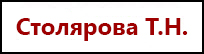 stolyarova